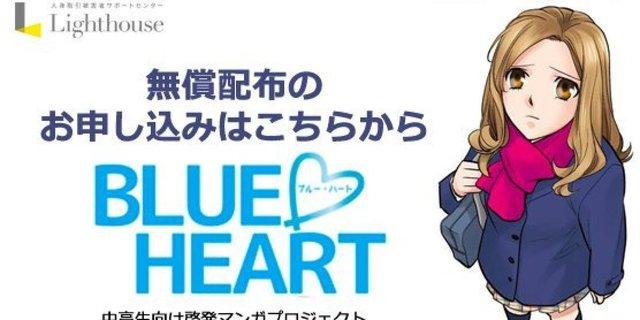 BLUEHEART.jpg
